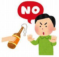 お酒立たない対処法