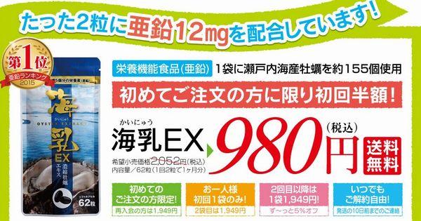 海乳EXの価格