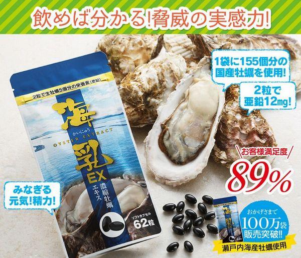 海乳EXの効果とメリット