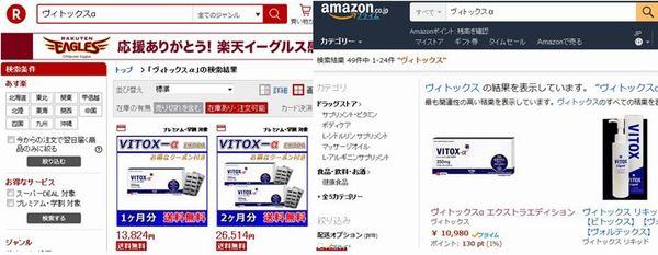 ヴィトックスαの楽天やアマゾンとの価格比較