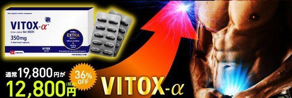 ヴィトックスαの価格